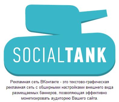 social-tank